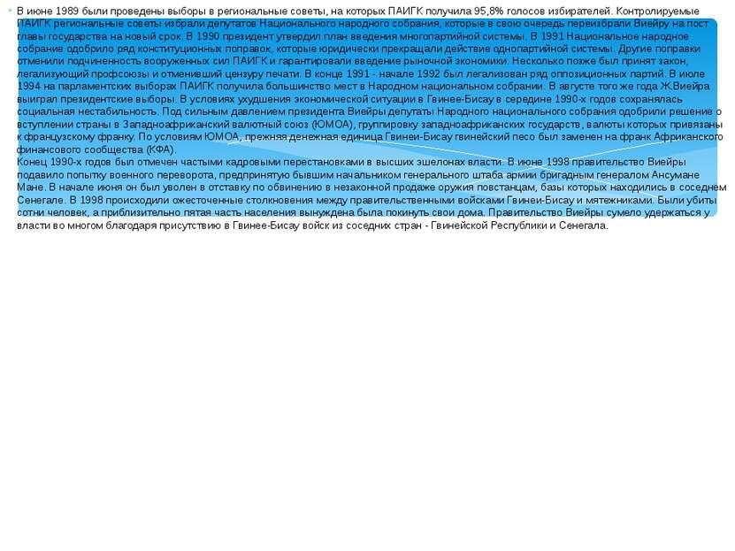 В июне 1989 были проведены выборы в региональные советы, на которых ПАИГК пол...