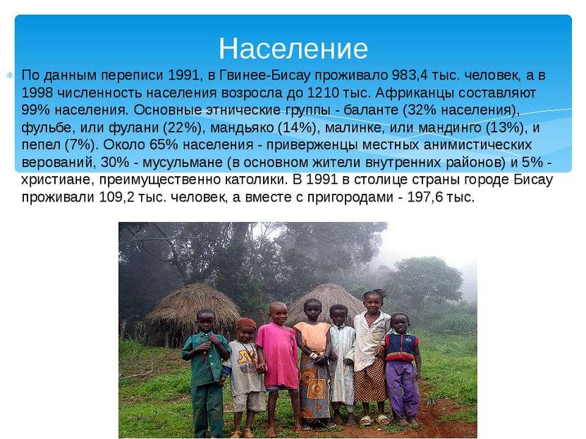 Население По данным переписи 1991, в Гвинее-Бисау проживало 983,4 тыс. челове...