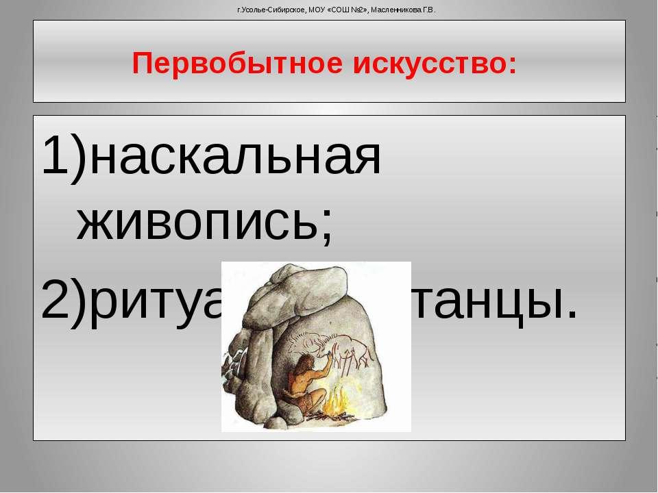 Первобытное искусство: наскальная живопись; ритуальные танцы. г.Усолье-Сибирс...