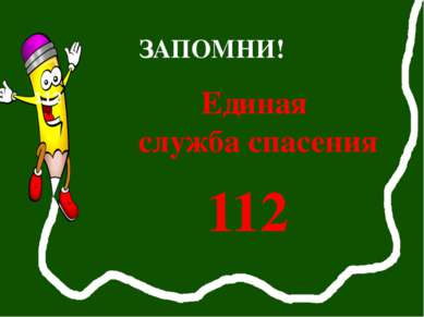 ЗАПОМНИ! 112 112 Единая служба спасения