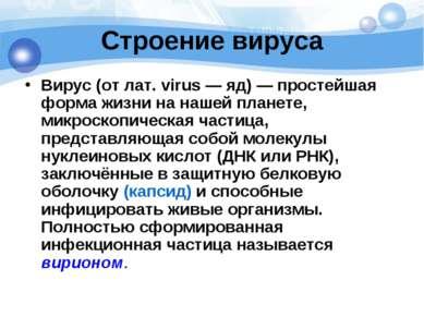 Строение вируса Вирус(от лат.virus— яд)— простейшая форма жизни на нашей ...