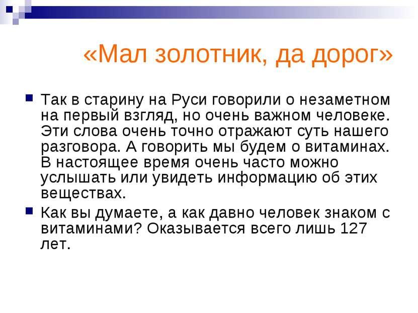 «Мал золотник, да дорог» Так в старину на Руси говорили о незаметном на первы...