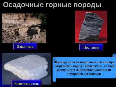 Известняк Каменная соль Песчаник Формируются на поверхности Земли при разруше...