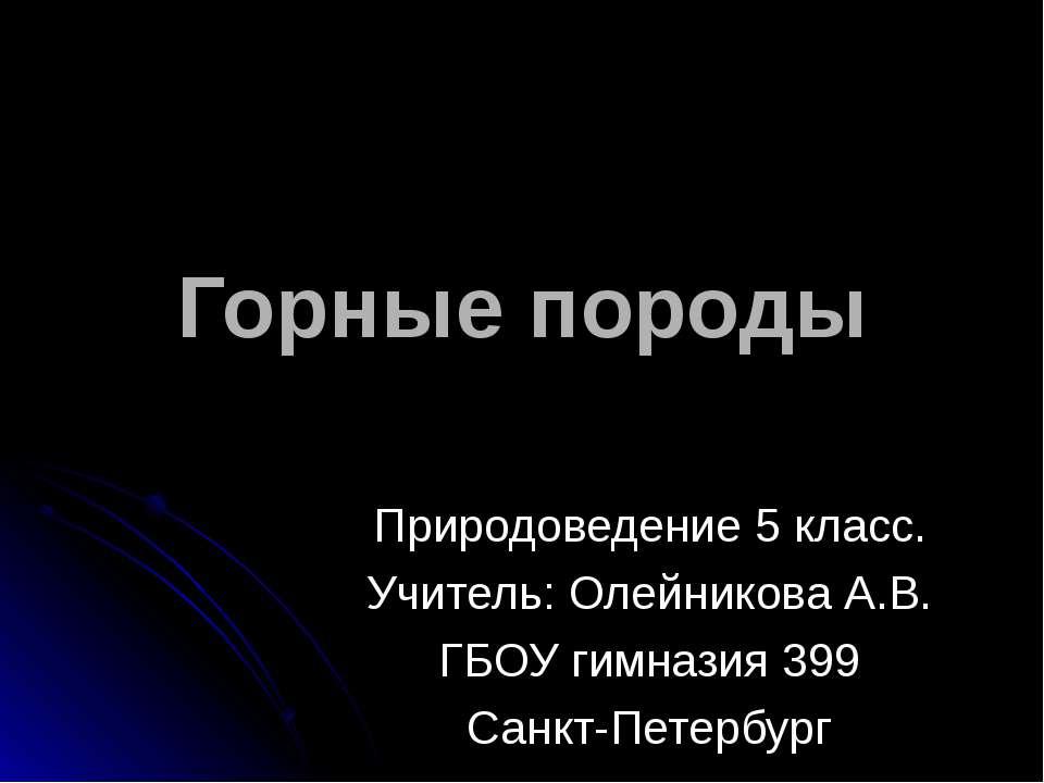 Горные породы Природоведение 5 класс. Учитель: Олейникова А.В. ГБОУ гимназия ...