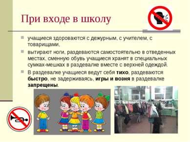 При входе вшколу учащиеся здороваются сдежурным, с учителем, с товарищами, ...