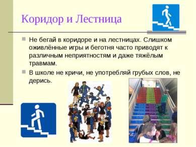 Коридор и Лестница Не бегай в коридоре и на лестницах. Слишком оживлённые игр...