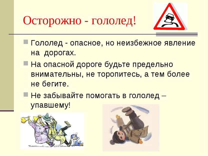 Осторожно - гололед! Гололед - опасное, но неизбежное явление на дорогах. На...