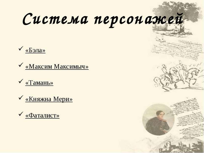 Система персонажей «Бэла» «Максим Максимыч» «Тамань» «Княжна Мери» «Фаталист»