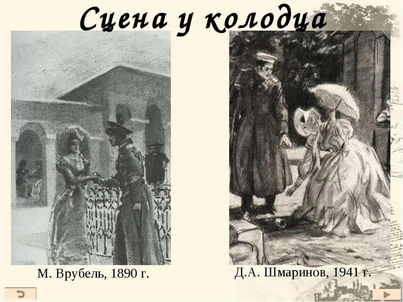 Сцена у колодца М. Врубель, 1890 г. Д.А. Шмаринов, 1941 г.