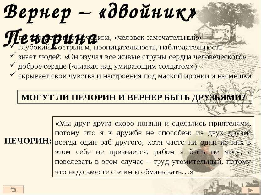 Вернер – «двойник» Печорина по определению Печорина, «человек замечательный» ...