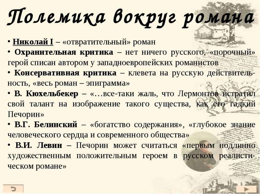 Полемика вокруг романа Николай I – «отвратительный» роман Охранительная крити...