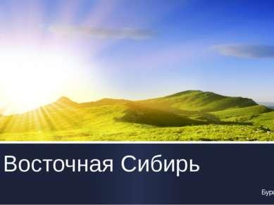 Восточная Сибирь Бурак Анастасия 11 в