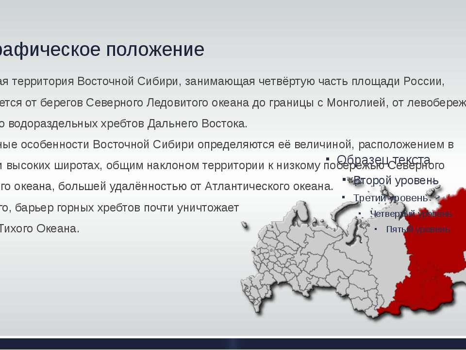 Географическое положение Огромная территория Восточной Сибири, занимающая чет...
