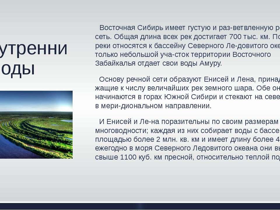 Внутренние воды Восточная Сибирь имеет густую и раз ветвленную речную сеть. О...