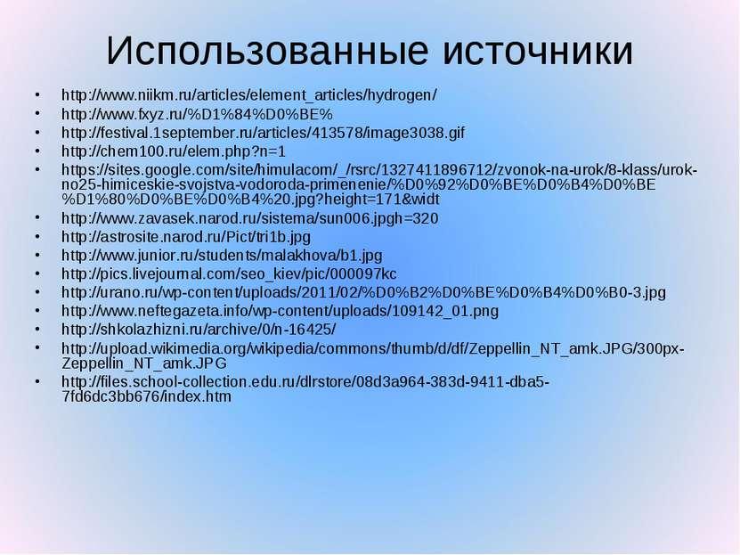Использованные источники http://www.niikm.ru/articles/element_articles/hydrog...