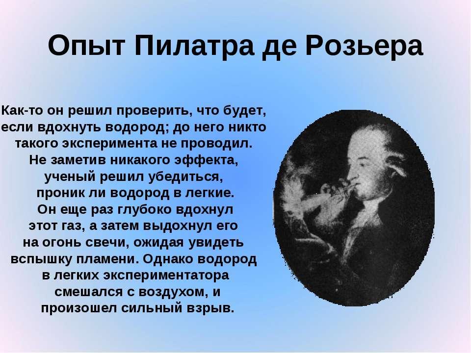 Опыт Пилатра де Розьера Как-то он решил проверить, что будет, если вдохнуть в...