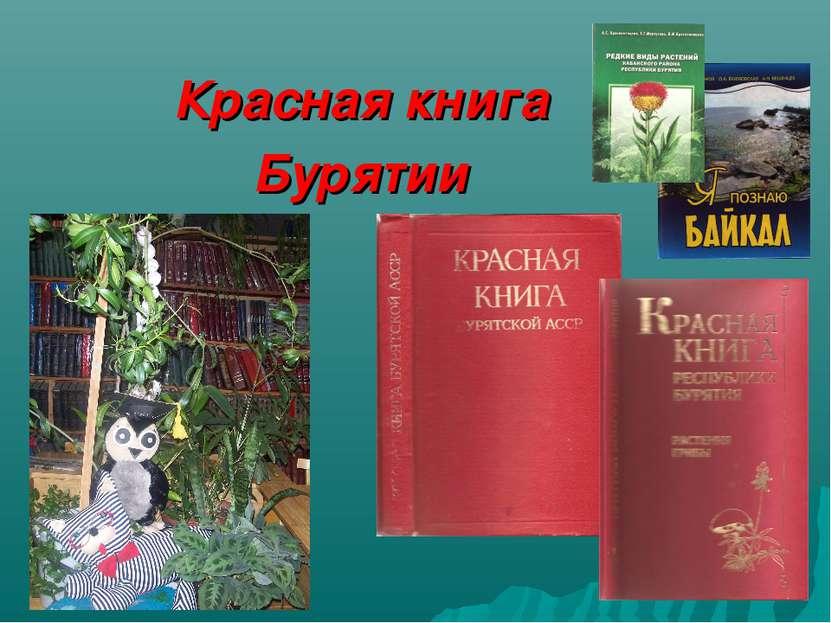 Красная книга Бурятии