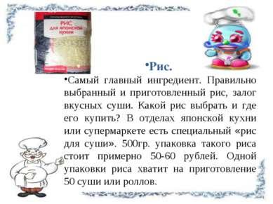 Рис. Самый главный ингредиент. Правильно выбранный и приготовленный рис, зало...