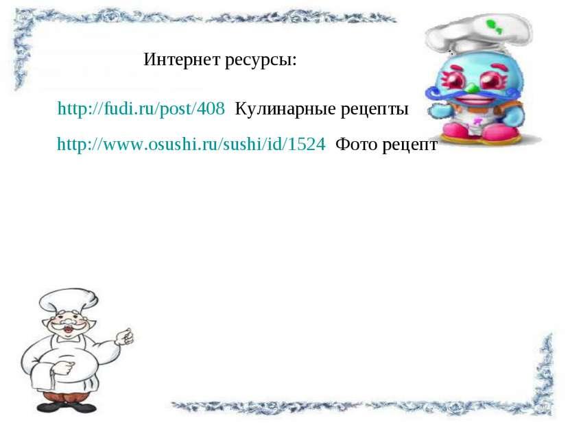 http://www.osushi.ru/sushi/id/1524 Фото рецепт http://fudi.ru/post/408 Кулина...