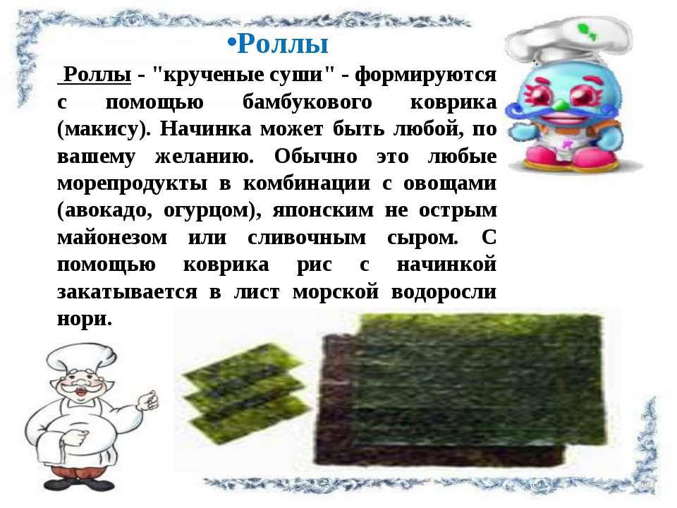 """Роллы Роллы - """"крученые суши"""" - формируются с помощью бамбукового коврика (ма..."""