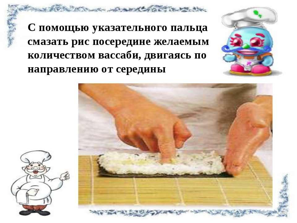 С помощью указательного пальца смазать рис посередине желаемым количеством ва...