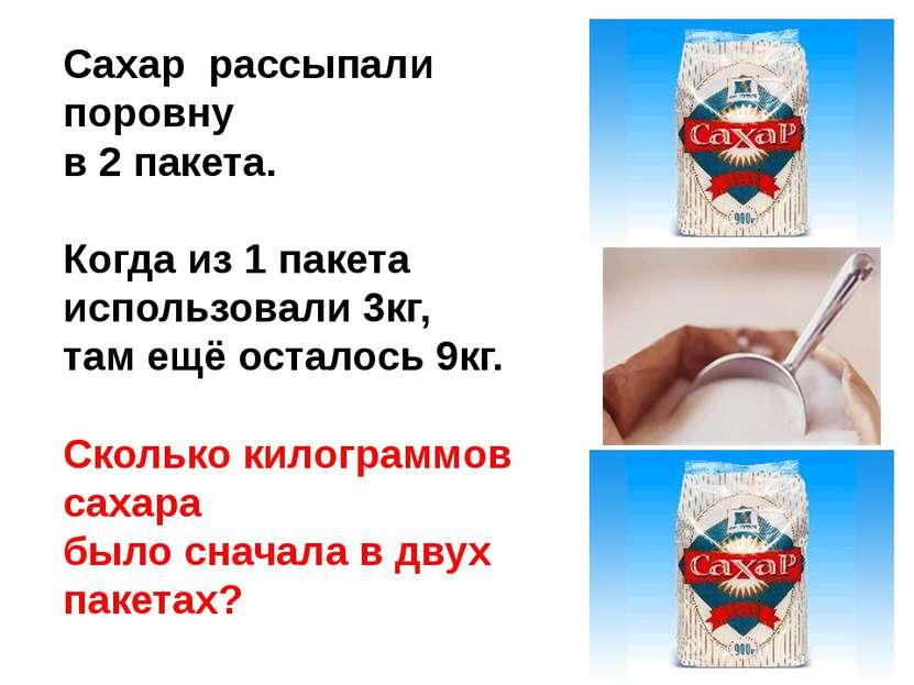 Сахар рассыпали поровну в 2 пакета. Когда из 1 пакета использовали 3кг, там е...