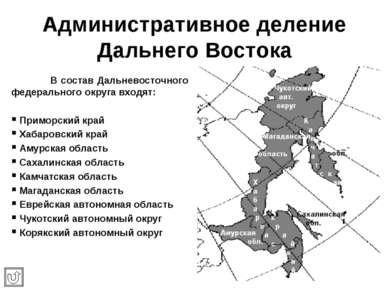 Административное деление Дальнего Востока В состав Дальневосточного федеральн...