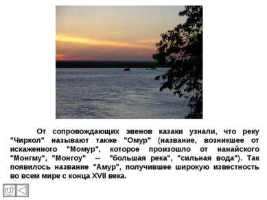 """От сопровождающих эвенов казаки узнали, что реку """"Чиркол"""" называют также """"Ому..."""