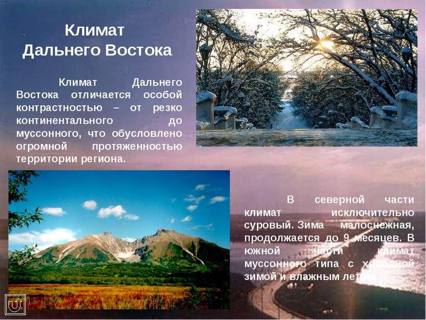 Климат Дальнего Востока Климат Дальнего Востока отличается особой контрастнос...