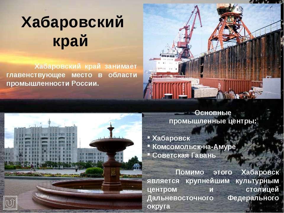 Хабаровский край Хабаровский край занимает главенствующее место в области про...