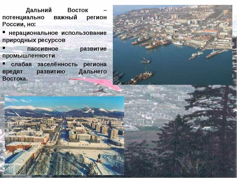 Дальний Восток – потенциально важный регион России, но: нерациональное исполь...