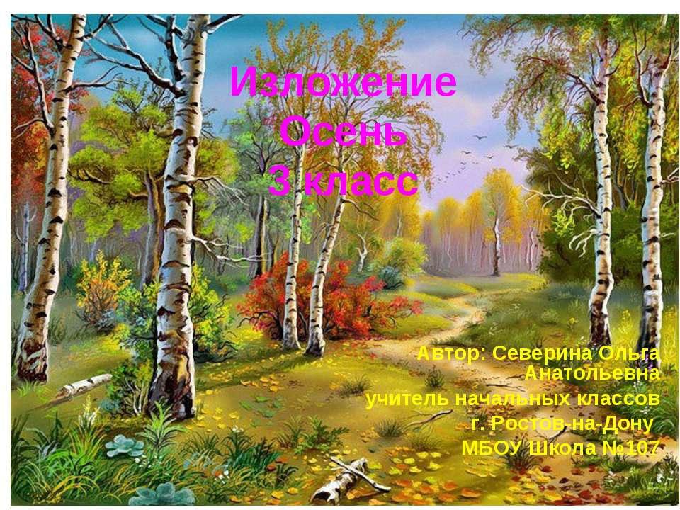 Изложение Осень 3 класс Автор: Северина Ольга Анатольевна учитель начальных к...