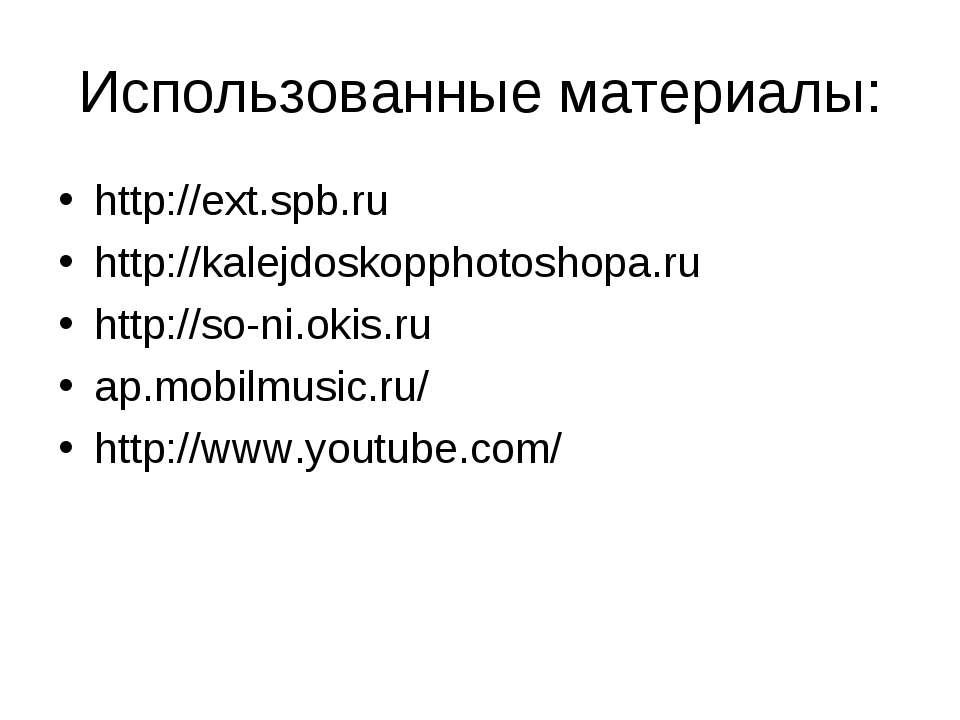 Использованные материалы: http://ext.spb.ru http://kalejdoskopphotoshopa.ru h...