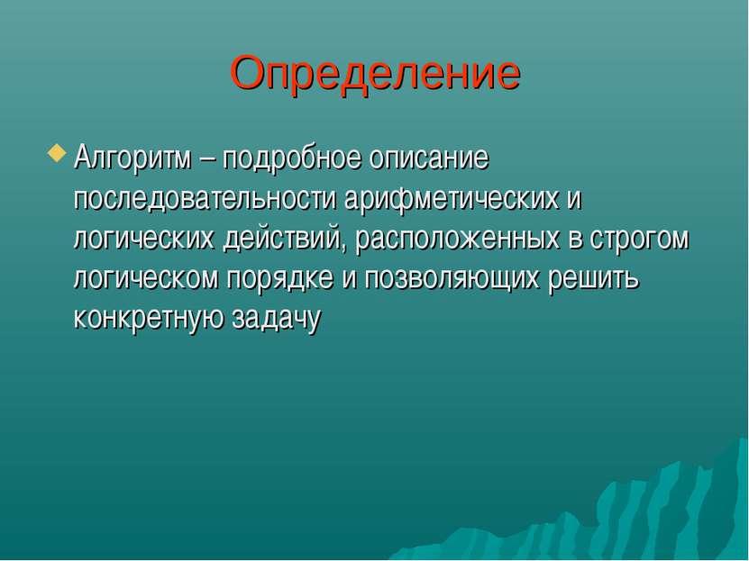 Определение Алгоритм – подробное описание последовательности арифметических и...