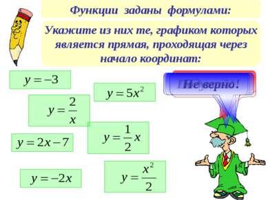 Функции заданы формулами: Правильно! Не верно! Молодец! Не верно! Подумай! По...