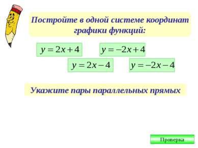 Постройте в одной системе координат графики функций: Укажите пары параллельны...