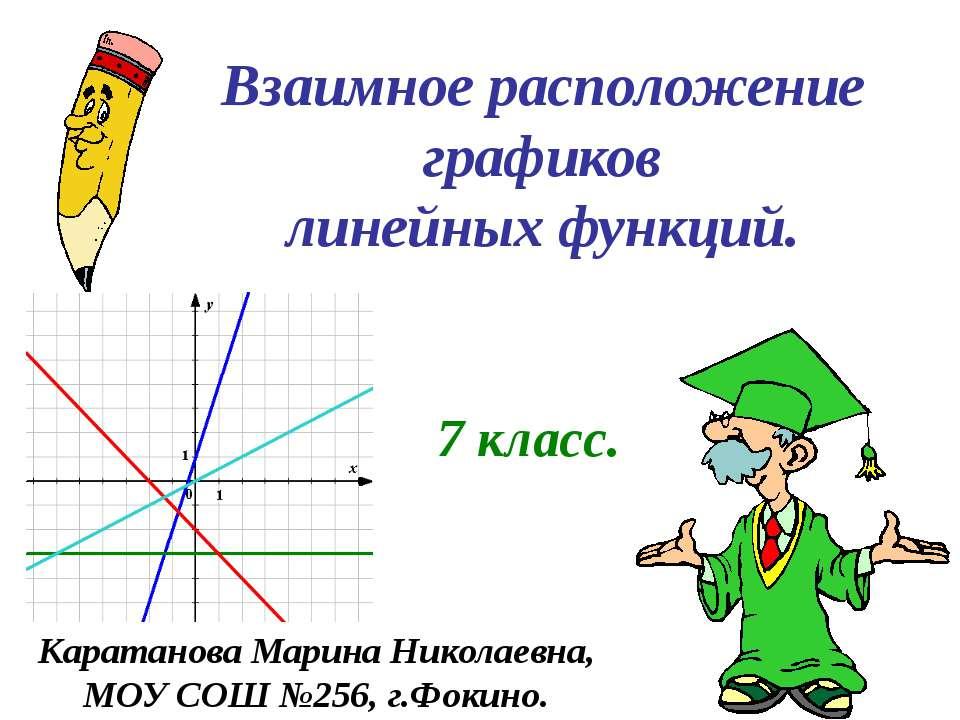 Взаимное расположение графиков линейных функций. 7 класс. Каратанова Марина Н...