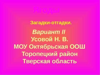 Ягоды Вариант II Усовой Н. В. МОУ Октябрьская ООШ Торопецкий район Тверская о...