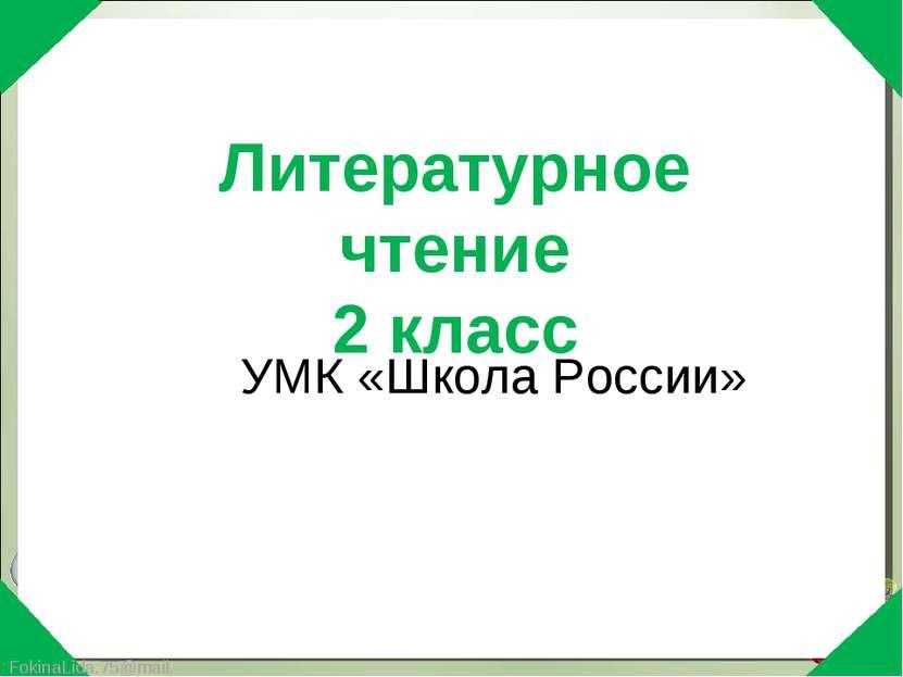 Литературное чтение 2 класс УМК «Школа России» FokinaLida.75@mail.ru