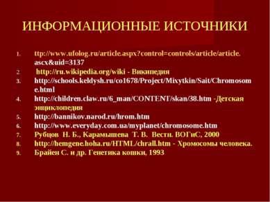 ИНФОРМАЦИОННЫЕ ИСТОЧНИКИ ttp://www.ufolog.ru/article.aspx?control=controls/ar...