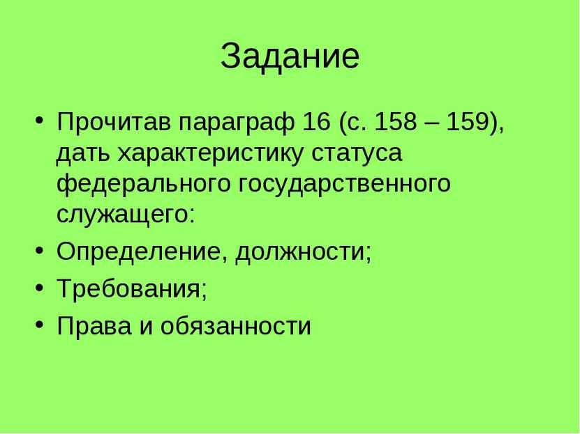 Задание Прочитав параграф 16 (с. 158 – 159), дать характеристику статуса феде...