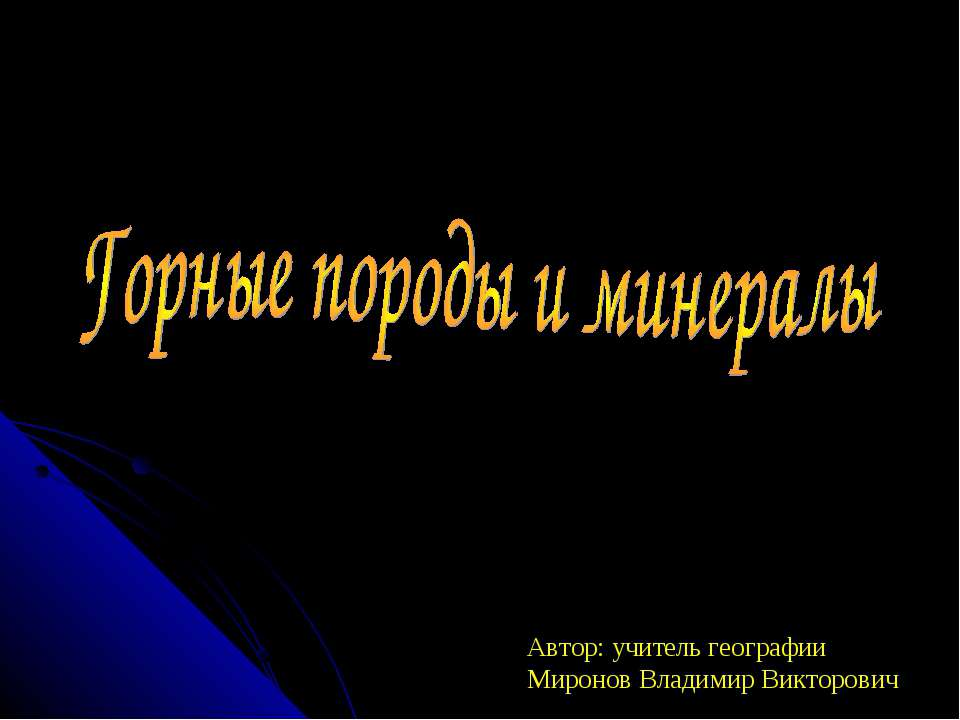 Автор: учитель географии Миронов Владимир Викторович