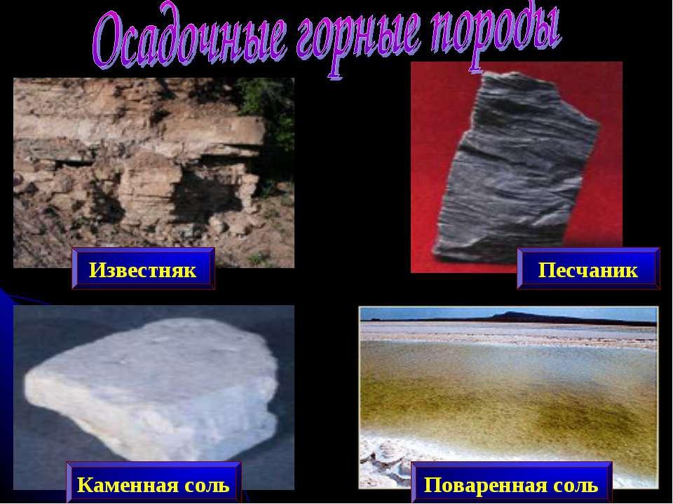 Известняк Каменная соль Песчаник Поваренная соль