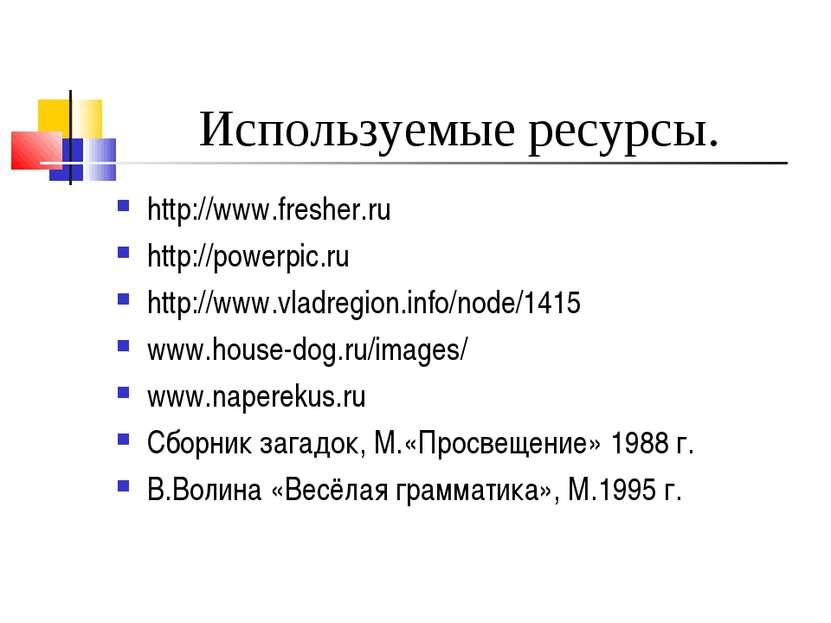 Используемые ресурсы. http://www.fresher.ru http://powerpic.ru http://www.vla...