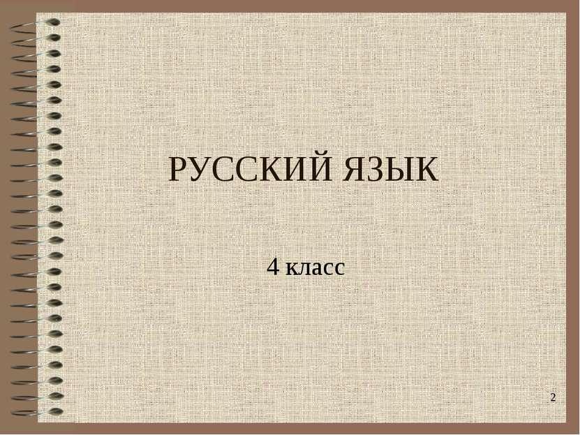 РУССКИЙ ЯЗЫК 4 класс * Электронное пособие