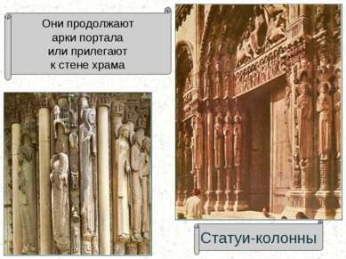 Статуи-колонны Они продолжают арки портала или прилегают к стене храма