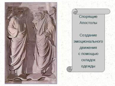 Спорящие Апостолы Создание эмоционального движения с помощью складок одежды