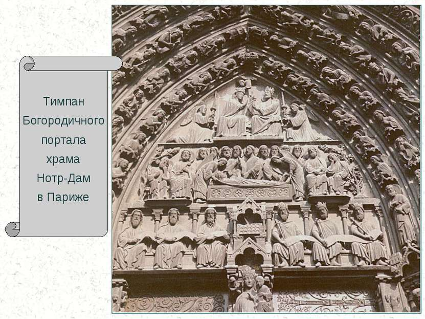 Тимпан Богородичного портала храма Нотр-Дам в Париже