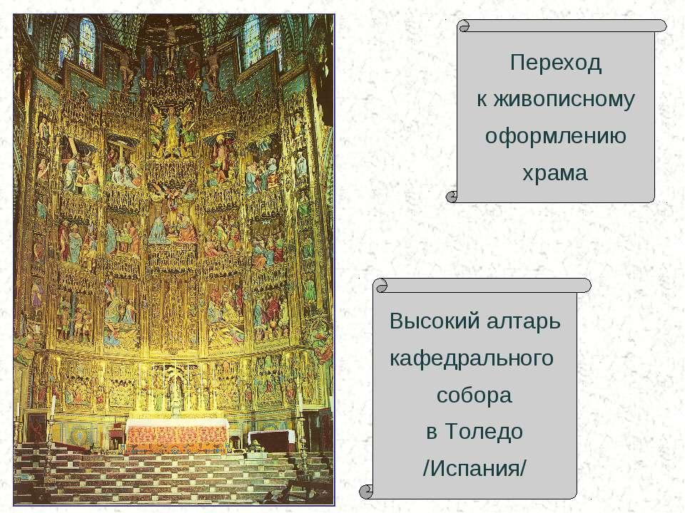 Переход к живописному оформлению храма Высокий алтарь кафедрального собора в ...