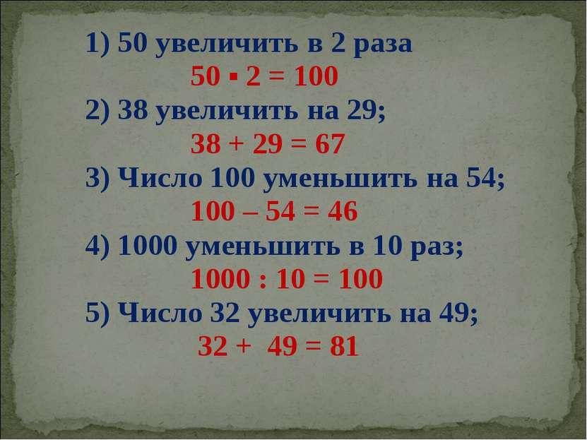 1) 50 увеличить в 2 раза 50 ▪ 2 = 100 2) 38 увеличить на 29; 38 + 29 = 67 3) ...